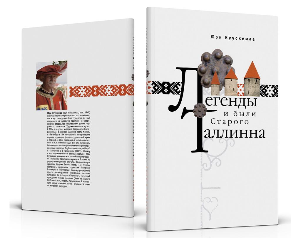Ю. Куускемаа книга Легенды и были Старого Таллинна